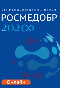 РОСМЕДОБР 2021